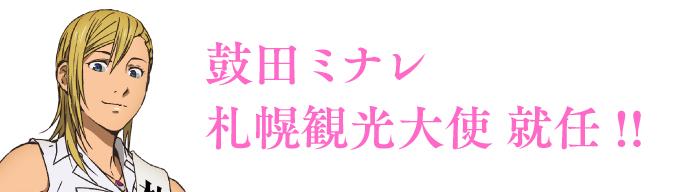 鼓田ミナレ 札幌観光大使 就任!!